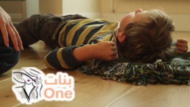 آثار الصرع عند الأطفال وطرق علاجه