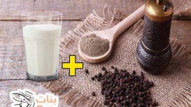 فوائد الحليب مع الفلفل الأسود