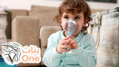 علاج طبيعي للربو عند الأطفال