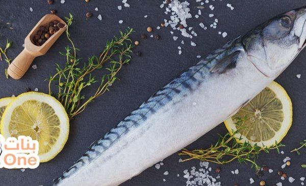 فوائد السمك الماكريل على الصحة