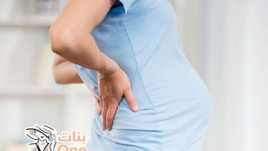 أسباب ألم الظهر للحامل وكيفية علاجه