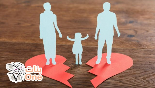 أثر الطلاق على الأطفال