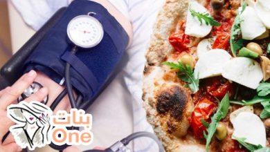 أطعمة تساعد على رفع ضغط الدم