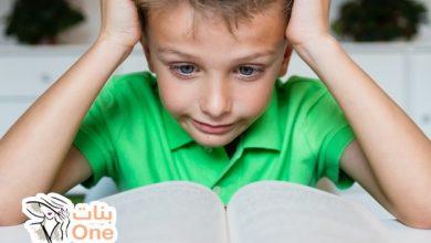 أسباب ضعف الذاكرة عند الأطفال وطرق علاجها