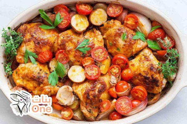 طريقة عمل الدجاج بالبصل والطماطم