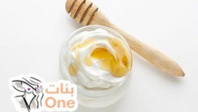 فوائد الزبادي والعسل للوجه وتفتيح البشرة
