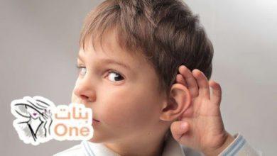 علامات ضعف السمع عند الأطفال وعلاجه