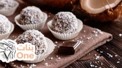 طريقة عمل كرات جوز الهند الباردة بالشوكولاتة
