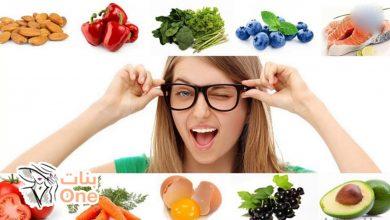 أطعمة لتقوية النظر وعلاج ضعف الإبصار