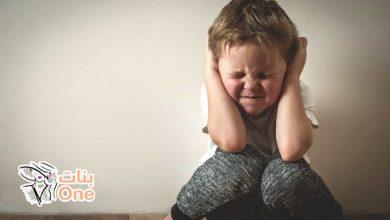 علامات المرض النفسي عند الأطفال