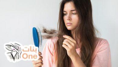 طريقة وقف تساقط الشعر