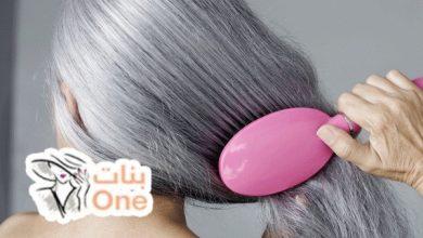 طريقة التخلص من شيب الشعر بالخلطات الطبيعية