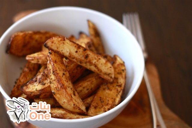 طريقة البطاطا الودجز بالفرن ومقلية مثل المطاعم