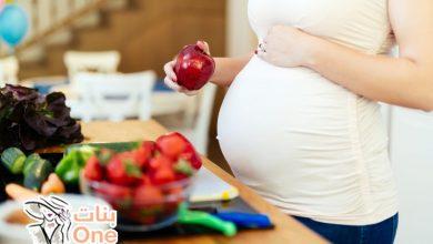 أفضل دايت صحي للحامل