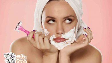 أفضل طريقة لإزالة شعر الوجه بدون حبوب