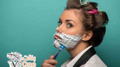 طرق إزالة الشعر عن الوجه نهائياً