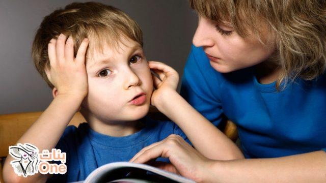 طرق علاج صعوبات النطق عند الأطفال