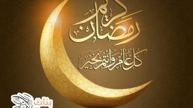 كيفية استقبال شهر رمضان