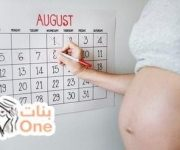 طريقة حساب اشهر الحمل وموعد الولادة المتوقع
