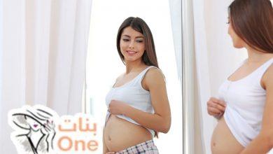 اعراض اول اسبوع حمل قبل الدورة