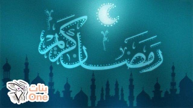 عبارات رمضانية لعام 2021
