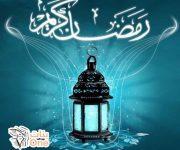 أجمل عبارات في رمضان 2021