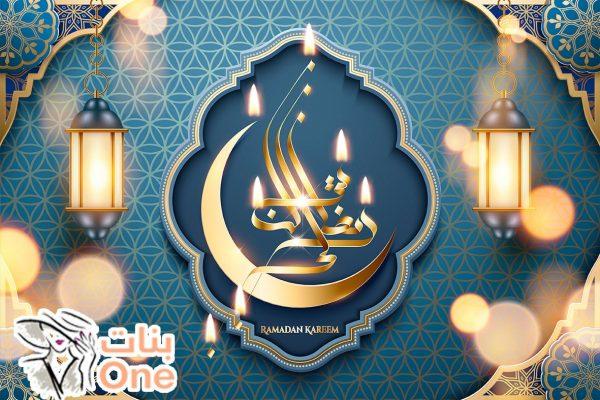 ما هو شهر رمضان