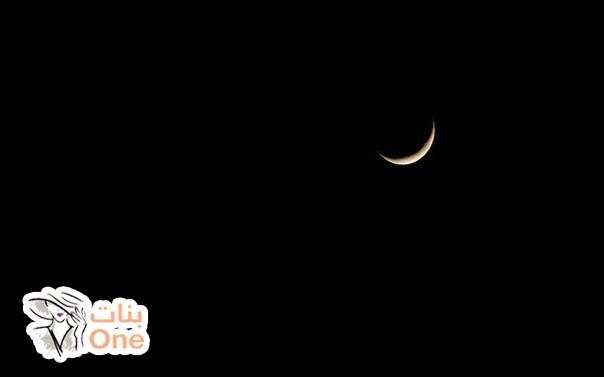 كيف تتم رؤية هلال رمضان