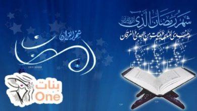 أحاديث عن شهر رمضان الكريم