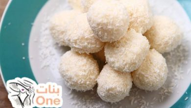 طريقة عمل حلويات جوز الهند بالحليب