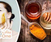 فوائد الكركم والعسل للبشرة