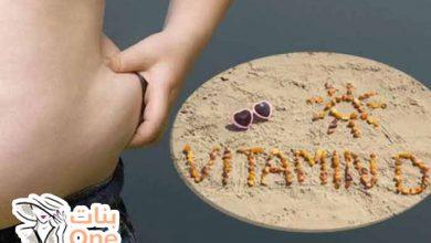 علاقة فيتامين د وفقدان الوزن