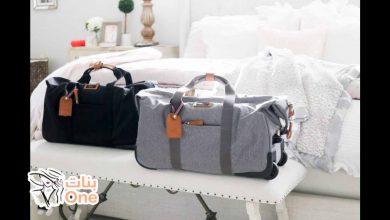 حقيبة المولود الجديد.. ما عليك وضعه بها
