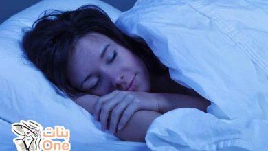 أفضل طريقة سهلة للنوم السريع