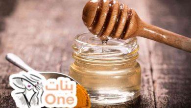 فوائد الكركم مع العسل الصحية والجمالية