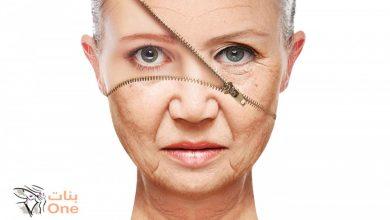إزالة تجاعيد الوجه نهائياً ب3 وصفات