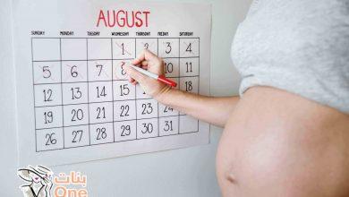 جدول حساب الحمل بالأسابيع والشهور