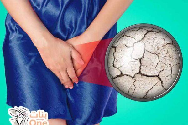كيفية علاج جفاف المهبل