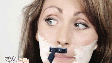 طرق التخلص من الشعر الزائد في الوجه