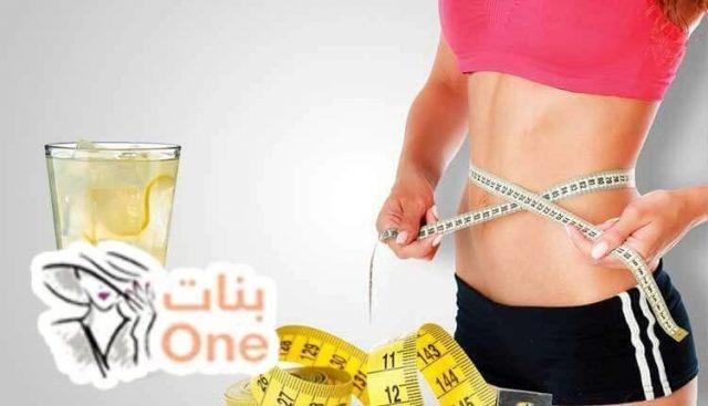 وصفة لإنقاص الوزن 10 كيلو في أسبوع