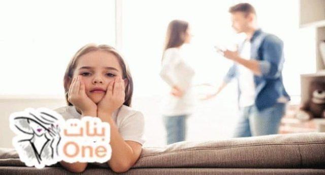 أثر الطلاق على الأسرة والأبناء