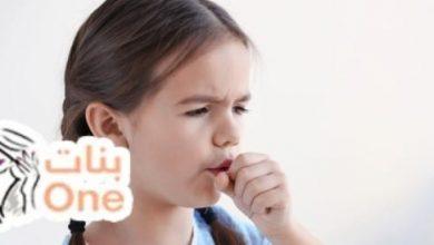 كيفية التخلص من السعال عند الأطفال