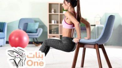 تمارين إنقاص الوزن وحرق الدهون في الجسم