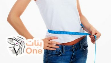 رجيم انقاص الوزن خمسة كيلو في اسبوع مجرب