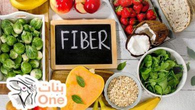 ما هي الألياف الغذائية وما هي فوائدها