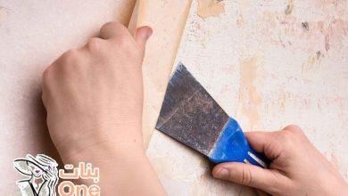 كيف أزيل ورق الجدران