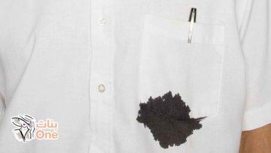 كيف أزيل بقع الحبر من الملابس