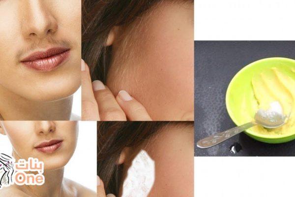 كيفية إزالة شعر الوجه طبيعياً