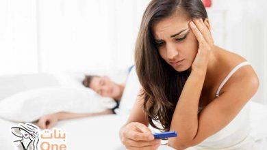 اسباب تأخر الحمل عند المرأة والرجل