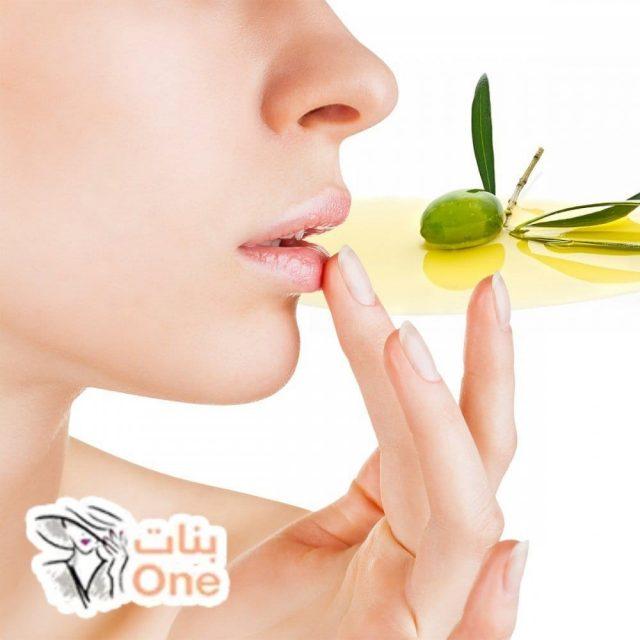 فوائد وأضرار زيت الزيتون للشفاه